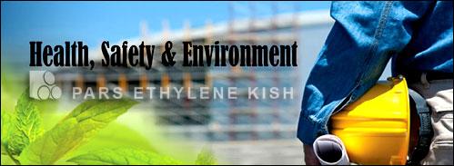 سياسة الصحة والسلامة والبيئة